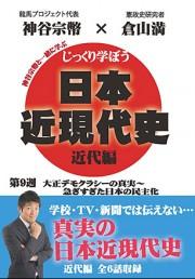 じっくり学ぼう!日本近現代史 近代編 第9週 大正デモクラシーの真実~急ぎすぎた日本の民主化