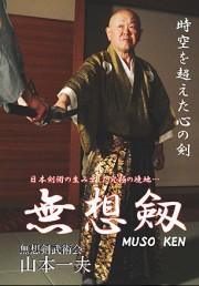 日本剣術の生み出した究極の境地…  無想剣