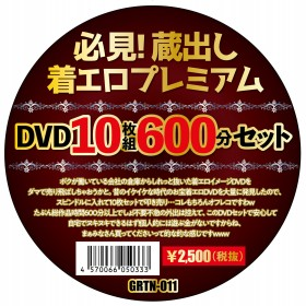 必見!蔵出し着エロプレミアム DVD10枚組600分セット