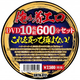 俺の着エロ DVD10枚組600分セット