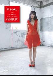 FiNAL -red- ファイナル・レッド ~台湾慕情 石岡真衣