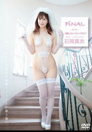 FiNAL -white- ファイナル・ホワイト ~結婚しちゃっていいですか? 石岡真衣