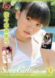セイント・ガールズ・コレクション Vol.9 佐々木みゆう
