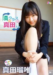 隣のクラスの真田さん 真田瑠唯