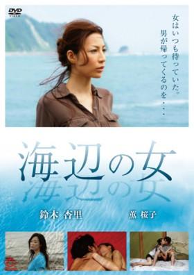 海辺の女(復刻スペシャルプライス版)