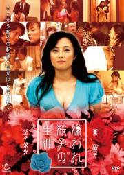 嫌われ桜子の生涯(復刻スペシャルプライス版)