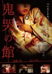 鬼哭の館(復刻スペシャルプライス版)