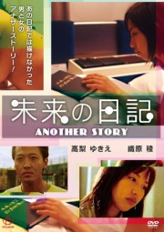 未来の日記~ANOTHER STORY~(復刻スペシャルプライス版)