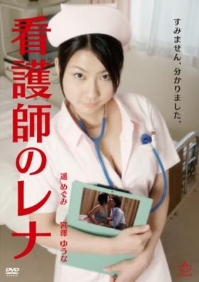 看護師のレナ(復刻スペシャルプライス版)