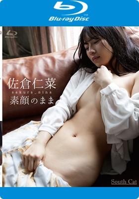 素顔のまま 佐倉仁菜 Blu-ray版