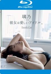 彼女は愛しいアイドル。/璃乃 Blu-ray版