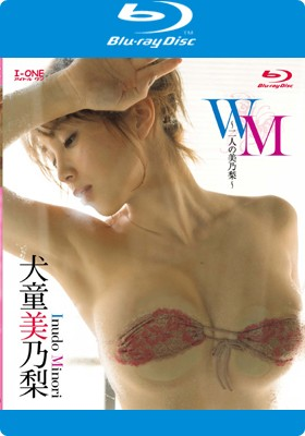 WM ~二人の美乃梨~ BD 犬童美乃梨 表紙画像
