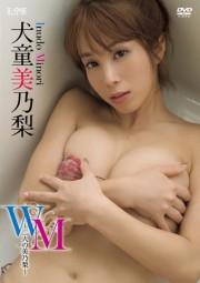 【特典】WM ~二人の美乃梨~ 犬童美乃梨 *サインチェキ