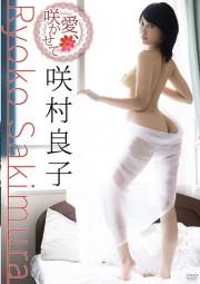 咲村良子/愛、咲かせて