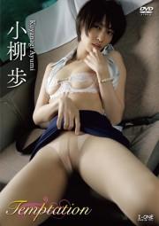 小柳  歩/タイトル未定