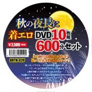 秋の夜長に着エロDVD10枚組600分セット