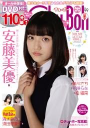 Chu→Boh vol.99