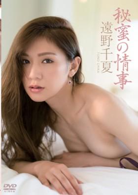 【特典】遠野千夏/秘蜜の情事 *サインチェキ 表紙画像