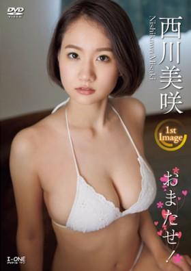 【特典】西川美咲 おまたせ! *サインチェキ 表紙画像