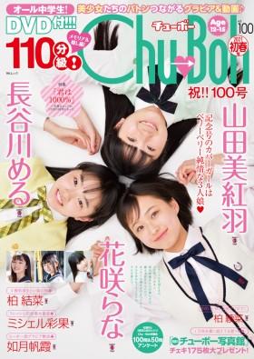 Chu→Boh vol.100