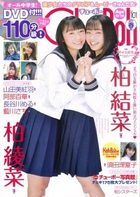 Chu→Boh vol.101