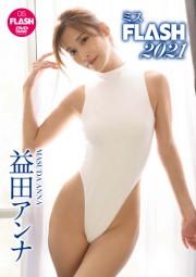 【特典】ミスFLASH2021/益田アンナ *サインチェキ