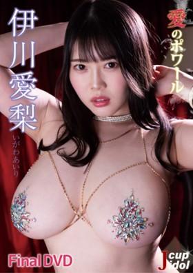 伊川愛梨  Jカップアイドル  愛のポワール 表紙画像