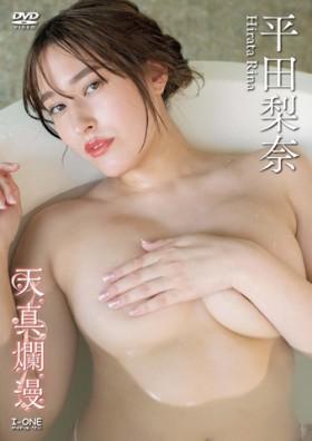 【特典】天真爛漫 平田梨奈 *サインチェキ 表紙画像