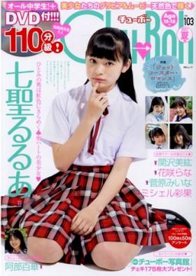 Chu→Boh vol.103