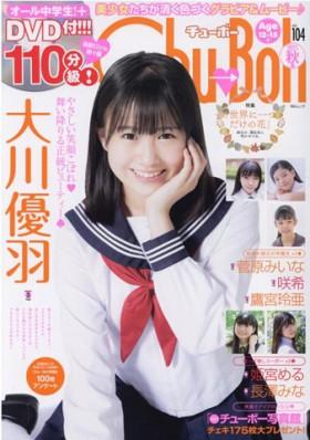 Chu→Boh vol.104