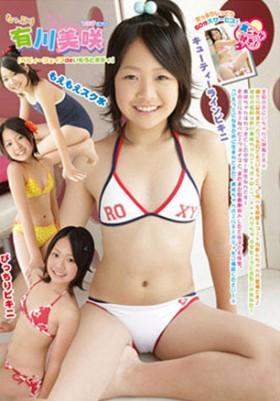 たっぷり 有川美咲 表紙画像