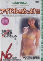 アイドルをめっけ!! 本田理沙・島田奈美・かわいさとみ・他