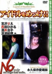 アイドルをめっけ!! 宮沢りえ・西田ひかる・酒井法子・深津絵理 他