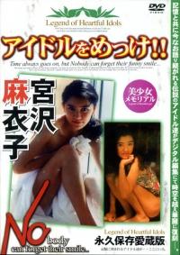 アイドルをめっけ!! 宮沢麻衣子 表紙画像