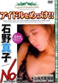 アイドルをめっけ!! 石野真子 表紙画像