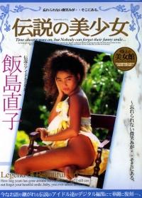 伝説の美少女 飯島直子 表紙画像