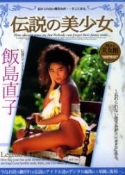 伝説の美少女 飯島直子