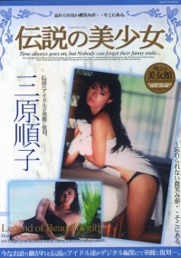伝説の美少女 三原順子 表紙画像