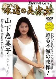 永遠の美少女 山下恵美子コレクション