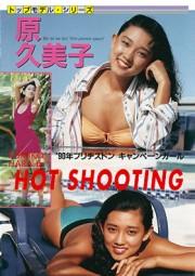 Legend Gold ~伝説のスーパーアイドル完全復刻版~ HOT SHOOTING 原久美子
