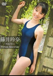 Fifteen Generation 藤井玲奈