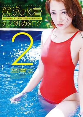 競泳水着デジタルカタログ 2 表紙画像