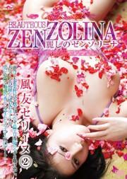 麗しのゼンゾリーナ 風友セリーヌ2
