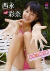 西永彩奈  DVD 「彩奈の日焼け跡 西永彩奈」