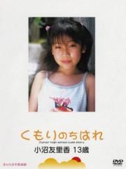 くもりのちはれ 小沼友里香 13歳