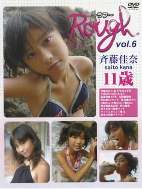 Rough vol.6 斉藤佳奈 11歳 表紙画像
