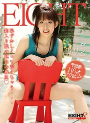 EIGHT 渚リン