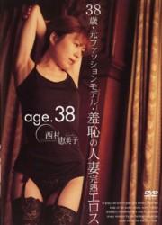 age.38 西村恵美子