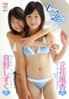 立花風香&真野しずく  DVD 「しず風2」