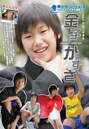 美少年コレクション ~イケメン少年大図鑑~ Vol.4 金子かずさ